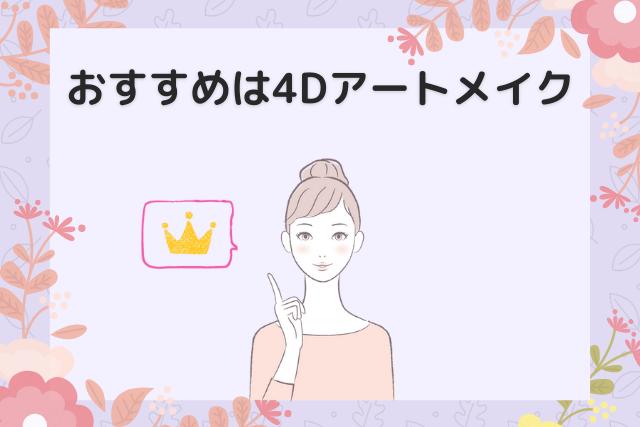 東京で眉毛アートメイクをするなら4Dがオススメ