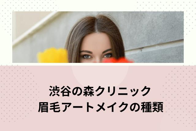 渋谷の森クリニック、眉毛アートメイクの種類