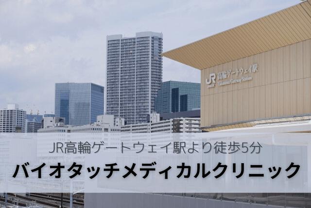 JR高輪ゲートウェイ駅