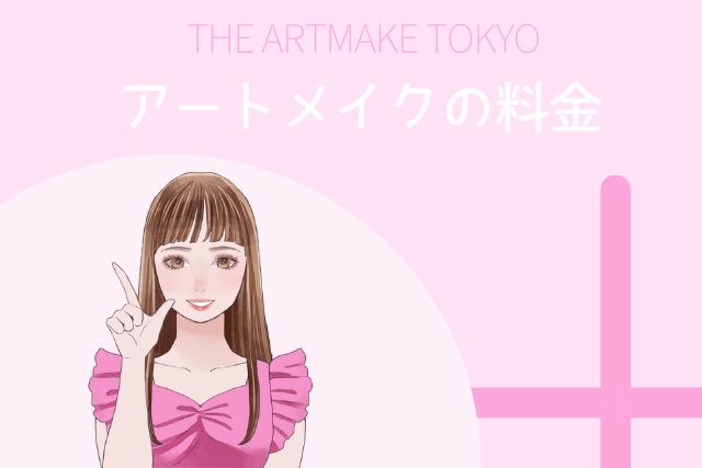 ジアートメイク東京の料金