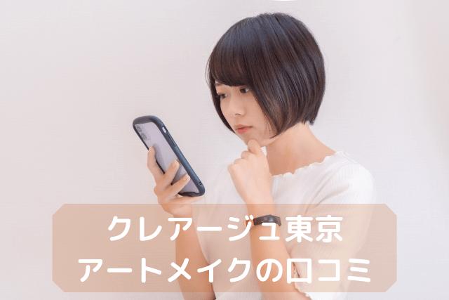 クレアージュ東京、アートメイクの口コミ